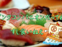 中国VIPと寿司宴会!